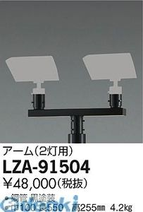 大光電機(DAIKO) [LZA-91504] LED部品 LZA91504【送料無料】