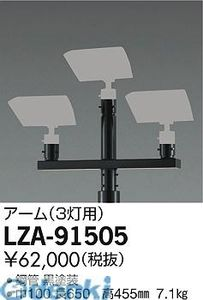 大光電機 DAIKO LZA-91505 LED部品 LZA91505【送料無料】