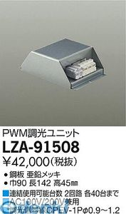 大光電機(DAIKO) [LZA-91508] LED部品調光器 LZA91508【送料無料】