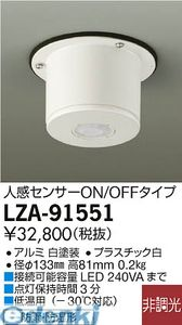 大光電機 DAIKO LZA-91551 LED部品 LZA91551【送料無料】