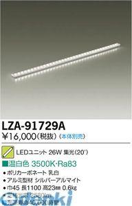 大光電機 DAIKO LZA-91729A LEDランプ LZA91729A