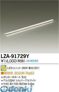 大光電機 DAIKO LZA-91729Y LEDランプ LZA91729Y