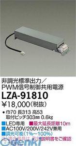 大光電機(DAIKO) [LZA-91810] LED部品電源装置 LZA91810【送料無料】