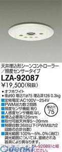 大光電機 DAIKO LZA-92087 LED部品調光器 LZA92087【送料無料】