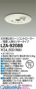 大光電機(DAIKO) [LZA-92088] LED部品調光器 LZA92088【送料無料】
