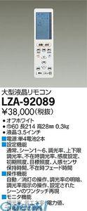 大光電機(DAIKO) [LZA-92089] LEDコントローラー LZA92089【送料無料】