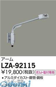 大光電機 DAIKO LZA-92115 LED部品 LZA92115【送料無料】
