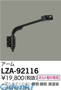 大光電機 DAIKO LZA-92116 LED部品 LZA92116【送料無料】