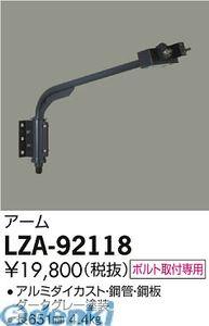 大光電機 DAIKO LZA-92118 LED部品 LZA92118【送料無料】