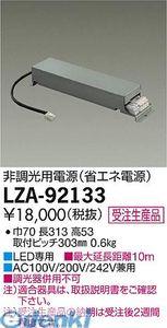 大光電機(DAIKO) [LZA-92133] LED部品電源装置 LZA92133【送料無料】