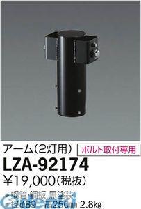大光電機 DAIKO LZA-92174 LED部品 LZA92174【送料無料】
