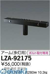 大光電機(DAIKO) [LZA-92175] LED部品 LZA92175【送料無料】