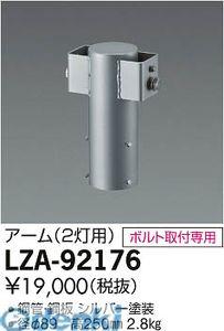 大光電機 DAIKO LZA-92176 LED部品 LZA92176【送料無料】