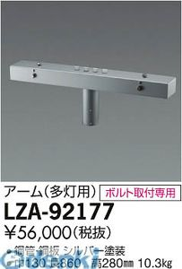 大光電機 DAIKO LZA-92177 LED部品 LZA92177【送料無料】