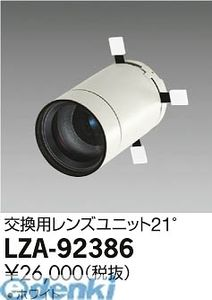 大光電機(DAIKO) [LZA-92386] LED部品 LZA92386【送料無料】