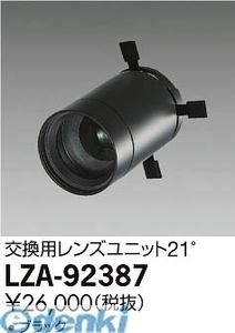大光電機 DAIKO LZA-92387 LED部品 LZA92387【送料無料】