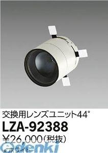 大光電機(DAIKO) [LZA-92388] LED部品 LZA92388【送料無料】