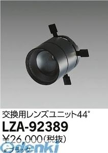 大光電機 DAIKO LZA-92389 LED部品 LZA92389【送料無料】