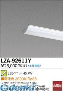 大光電機 DAIKO LZA-92611Y LEDランプ LZA92611Y【送料無料】