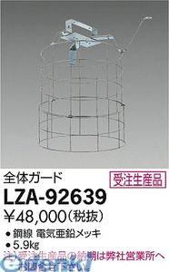 大光電機 DAIKO LZA-92639 LED部品 LZA92639【送料無料】