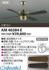 コイズミ照明 AM40384E インテリアファン【送料無料】
