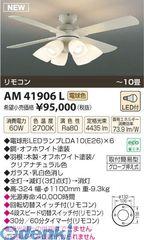 コイズミ照明 AM41906L LEDシャンデリア【送料無料】