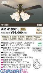 コイズミ照明 [AM41907L] LEDシャンデリア【送料無料】