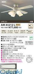 コイズミ照明 AM43212L インテリアファン【送料無料】