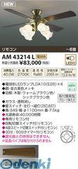 コイズミ照明 [AM43214L] インテリアファン【送料無料】