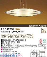 コイズミ照明 [AP35759L] LEDペンダント【送料無料】