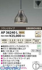 コイズミ照明 [AP36240L] LEDペンダント【送料無料】