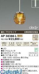 コイズミ照明 AP38386L LEDペンダント【送料無料】