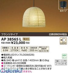 コイズミ照明 AP38565L LEDペンダント【送料無料】