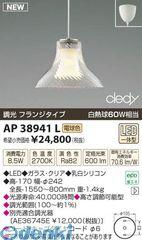 コイズミ照明 [AP38941L] LEDペンダント【送料無料】
