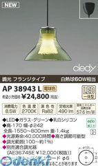 コイズミ照明 [AP38943L] LEDペンダント【送料無料】