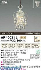 コイズミ照明 AP40031L LEDペンダント【送料無料】