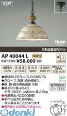 コイズミ照明 [AP40044L] LEDペンダント【送料無料】