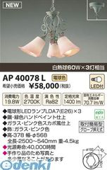コイズミ照明 AP40078L LEDペンダント【送料無料】