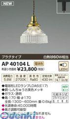 コイズミ照明 AP40104L LEDペンダント【送料無料】