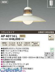コイズミ照明 AP40114L LEDペンダント【送料無料】