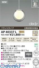 コイズミ照明 春の新作続々 Seasonal Wrap入荷 AP40337L LEDペンダント 送料無料
