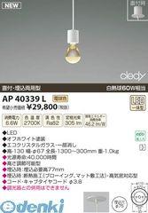コイズミ照明 AP40339L LEDペンダント【送料無料】