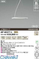 コイズミ照明 [AP40371L] LEDペンダント【送料無料】