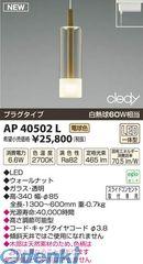 コイズミ照明 [AP40502L] LEDペンダント【送料無料】