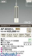 コイズミ照明 [AP40505L] LEDペンダント【送料無料】