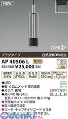 コイズミ照明 [AP40506L] LEDペンダント【送料無料】