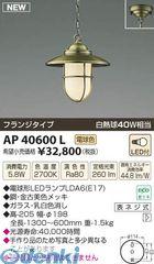 コイズミ照明 AP40600L LEDペンダント【送料無料】