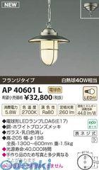 コイズミ照明 AP40601L LEDペンダント【送料無料】