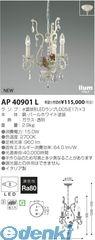 コイズミ照明 [AP40901L] イルムペンダント【送料無料】