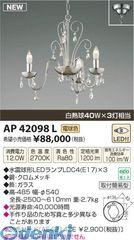 コイズミ照明 [AP42098L] LEDペンダント【送料無料】